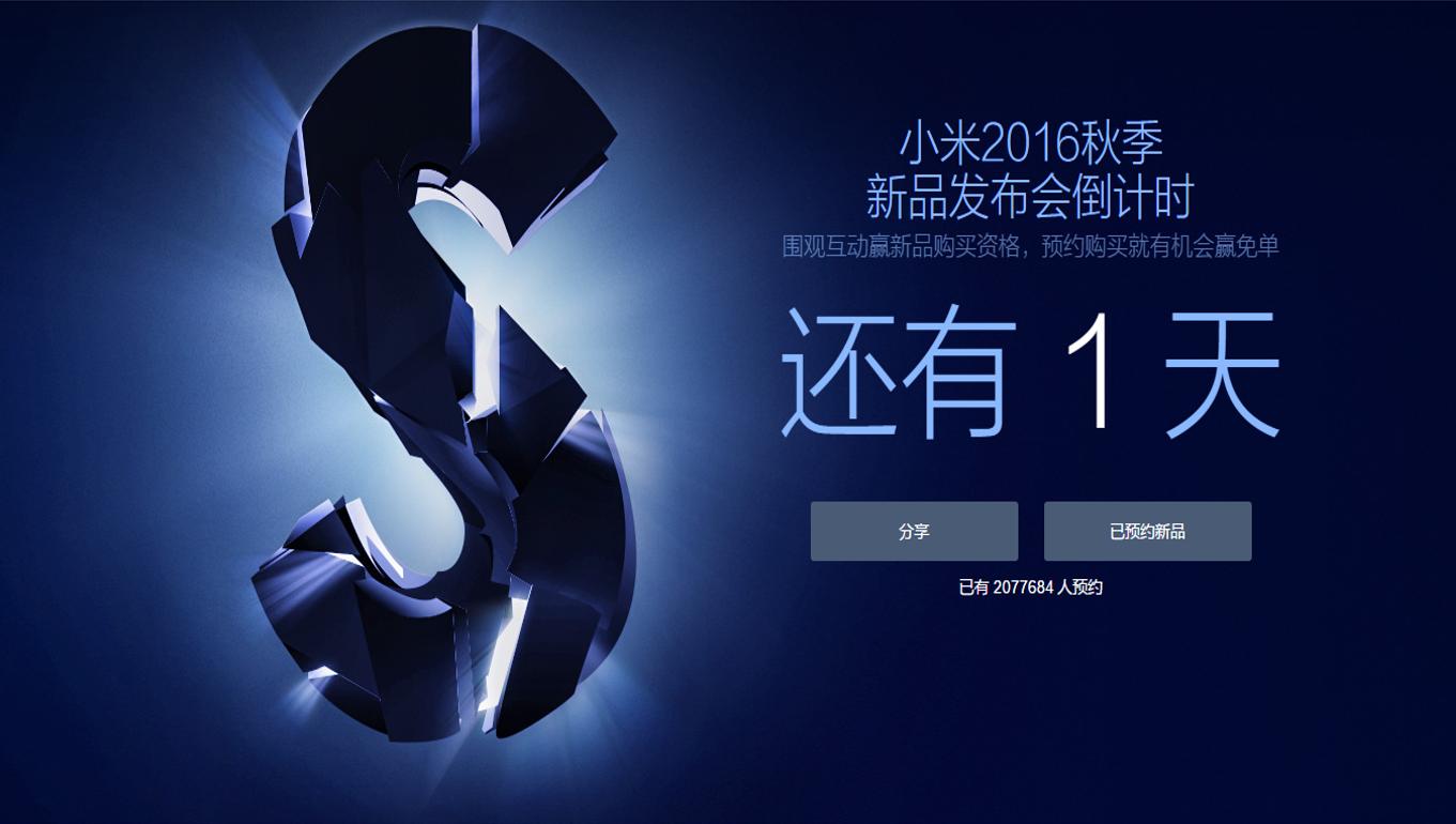 Xiaomi MI 5S pagina de reservas