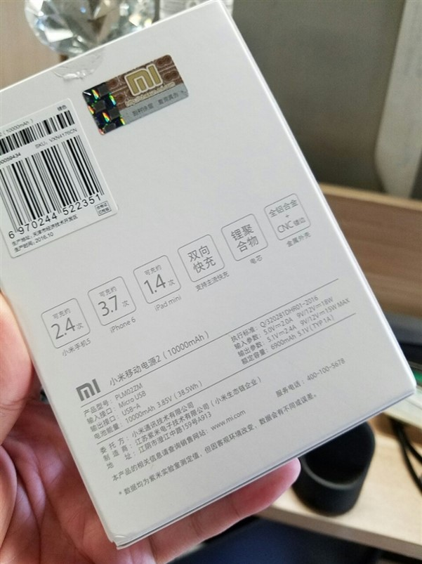 Xiaomi Mi Power Bank Pro 2 caja