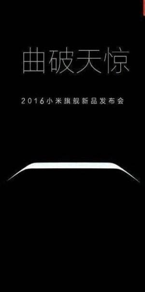Xiaomi Mi Note 2 poster