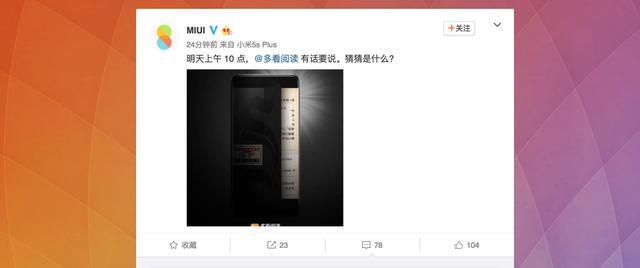 el Xiaomi Mi Note 2 podría ser compatible con la Frame Interactive Technology 2
