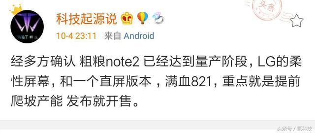 Xiaomi mi note 2 filtraciones 2