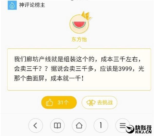 Xiaomi Mi Note 2 nuevo precio