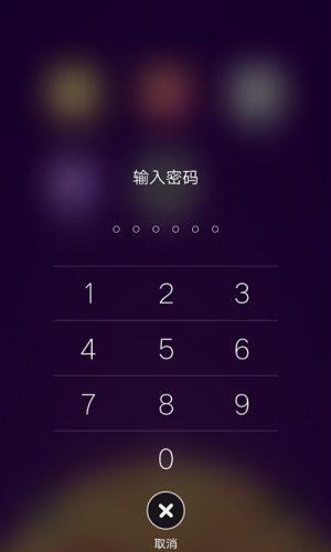 vivo-xplay6-pantalla-de-bloqueo