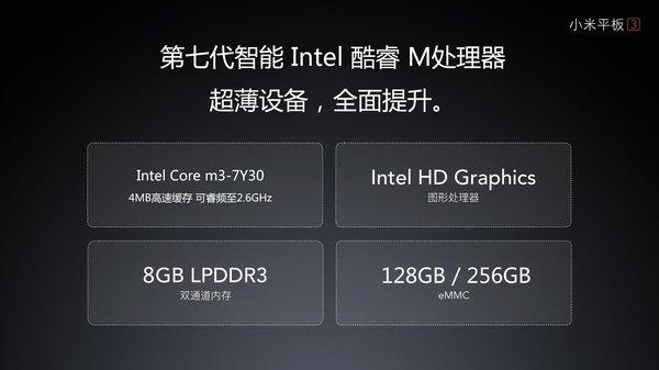 Xiaomi Mi Pad 3 Especificaciones