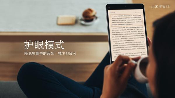 Xiaomi Mi Pad 3 filtrada