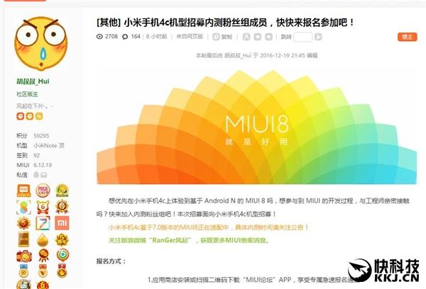 android-7-0-anunciado-para-tres-xiaomi-screenshot-2