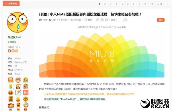 android-7-0-anunciado-para-tres-xiaomi-screenshot-3