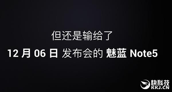 Meizu m5 Note fecha de salida