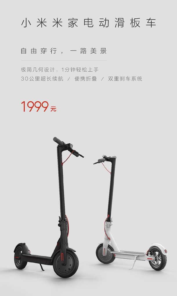 Precio de la Xiaomi Scooter
