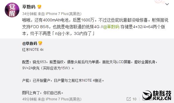 Filtraciones sobre el Xiaomi Redmi Note 4X