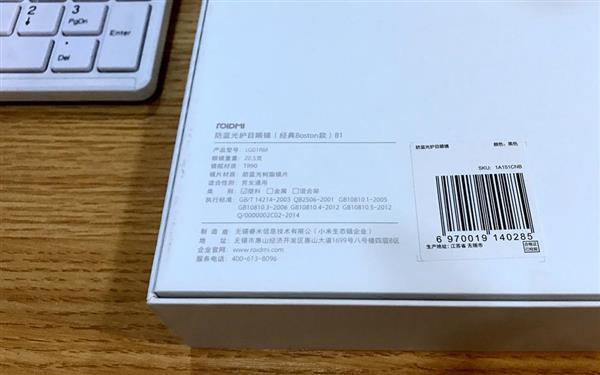 Empaque de las Gafas Xiaomi Rodmi reverso