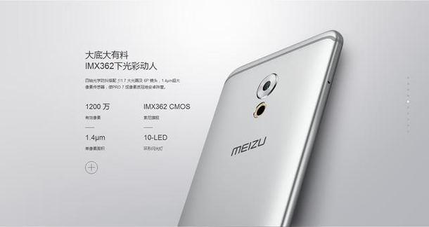 Meizu pro 7 anunciado