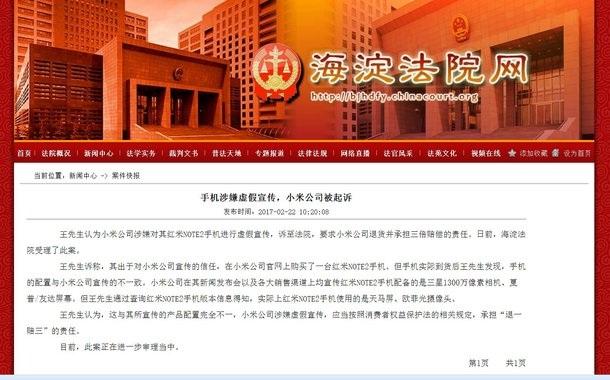 Xiaomi podría afrontar una demanda por publicidad falsa correspondiente a uno de sus Smartphones
