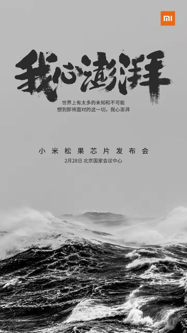 Xiaomi presentará al Xiaomi Mi 5C y su Chip Pinecone el 28 de Febrero