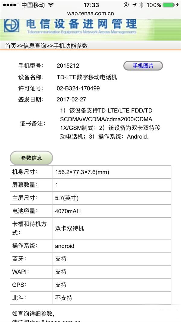 Se avista un nuevo Xiaomi Mi Note 2 en el TENNA