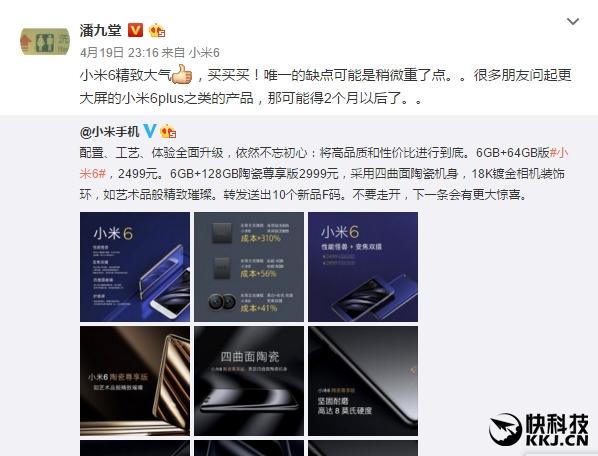 Xiaomi Mi6 Plus info