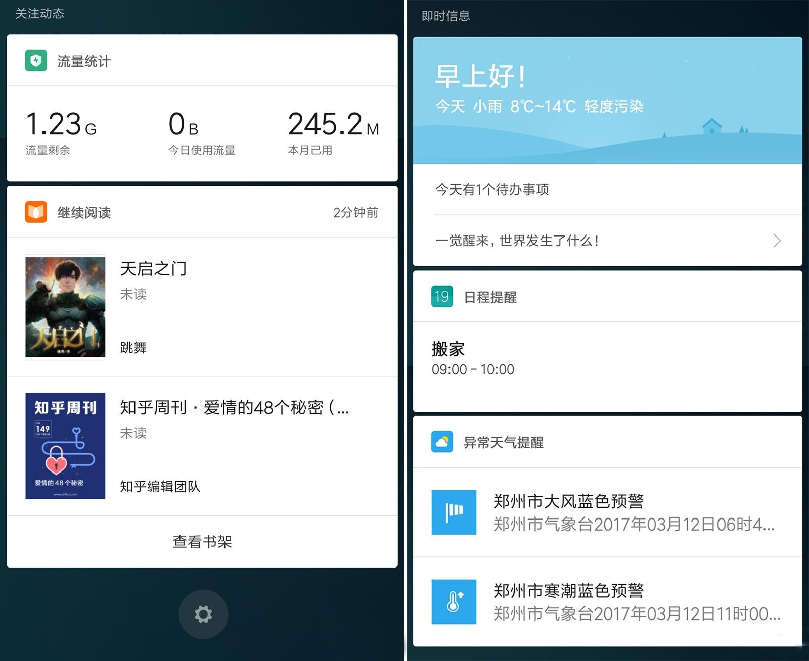 Xiaomi Redmi Note 4X MIUI8.2