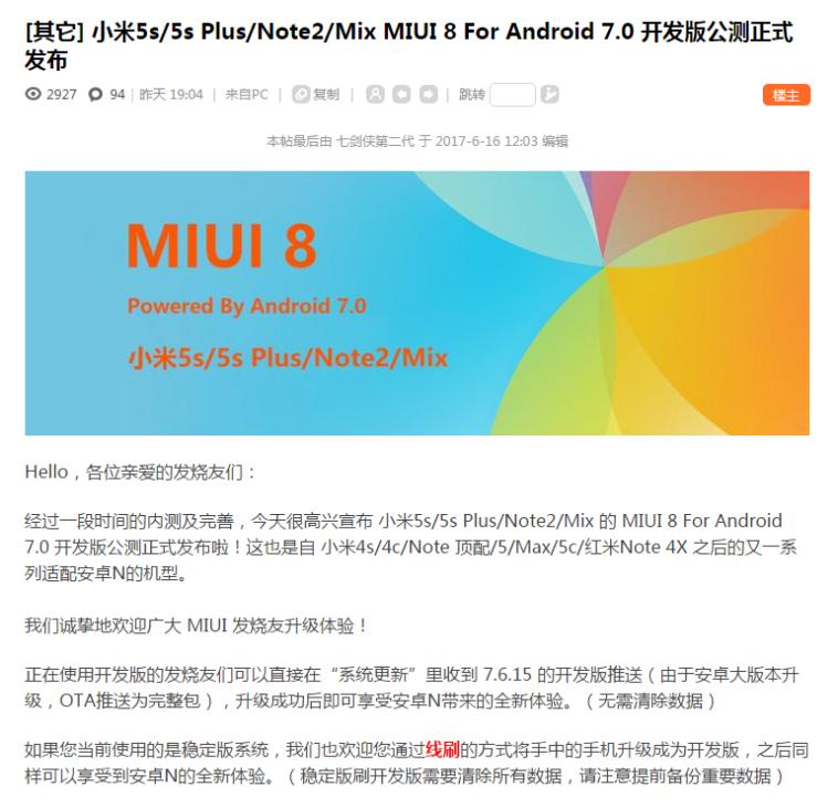 MIUI 8 mensaje de actualización