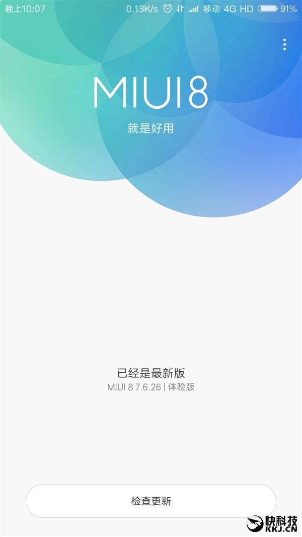 Screenshot MIUI 8.7 (2)