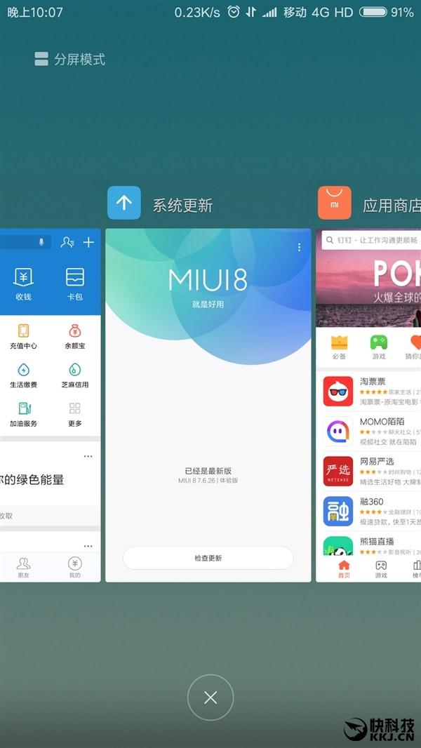 Screenshot MIUI 8.7