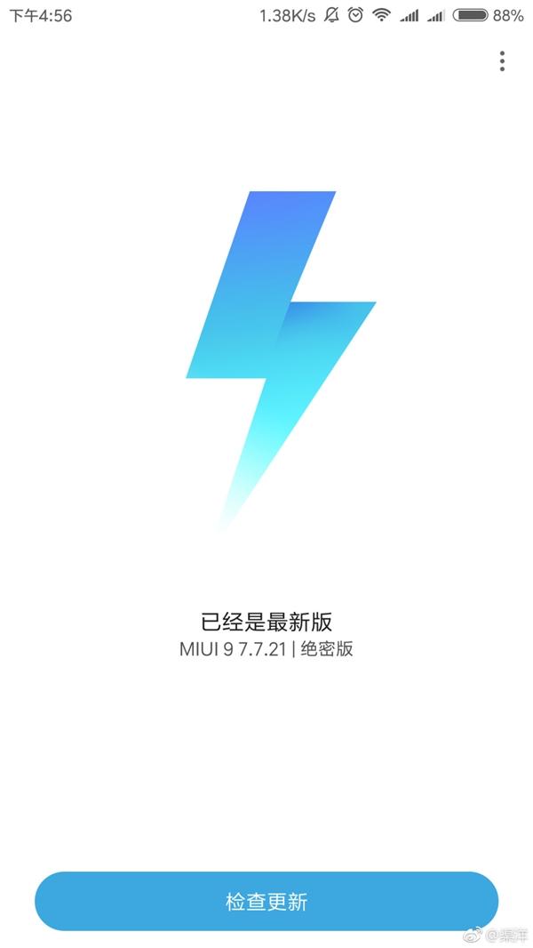 MIUI 9 Lightning