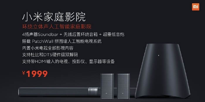 Xiaomi Home Theater