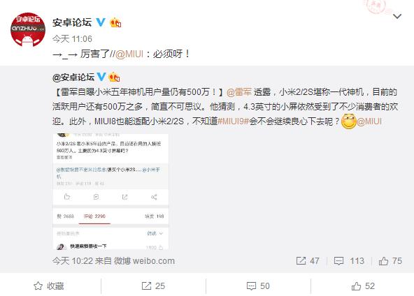 Xiaomi Mi 2 MIUI 9