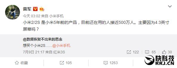 Xiaomi Mi 2 Weibo