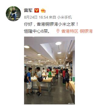 Xiaomi Mi Note 3 Post de Weibo1