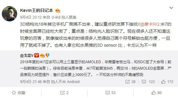 Xiaomi Mi 7 filtración3