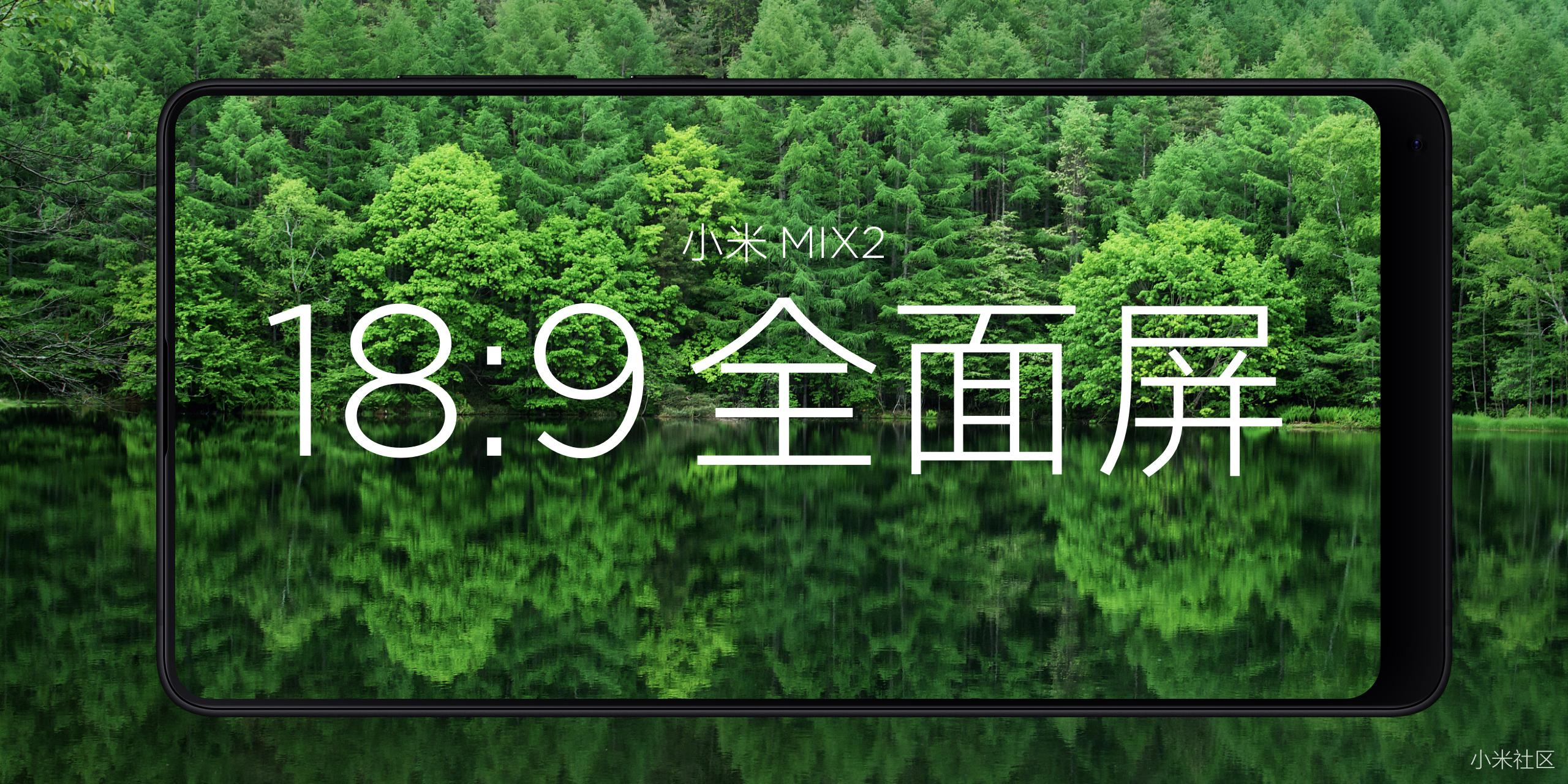 Xiaomi Mi MIX 2 pantalla 3