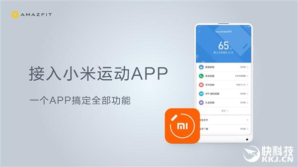 Nueva Smartband Amazfit aplicación