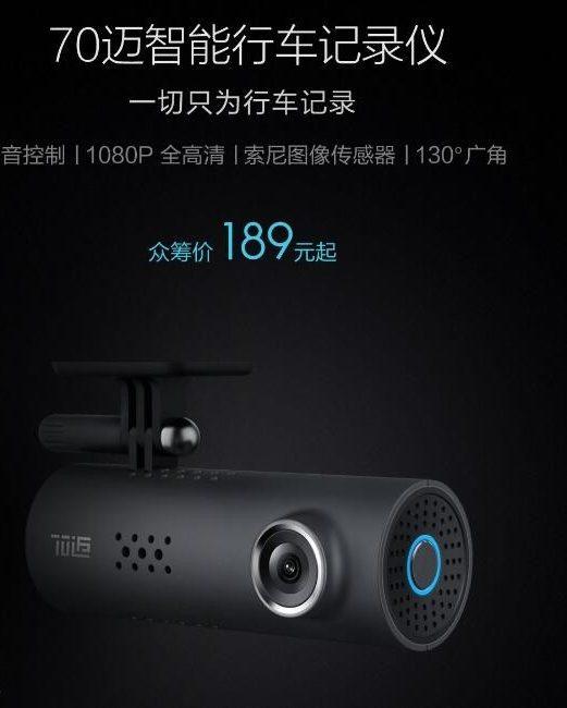 Xiaomi 70 Steps Smart Car DVR 4