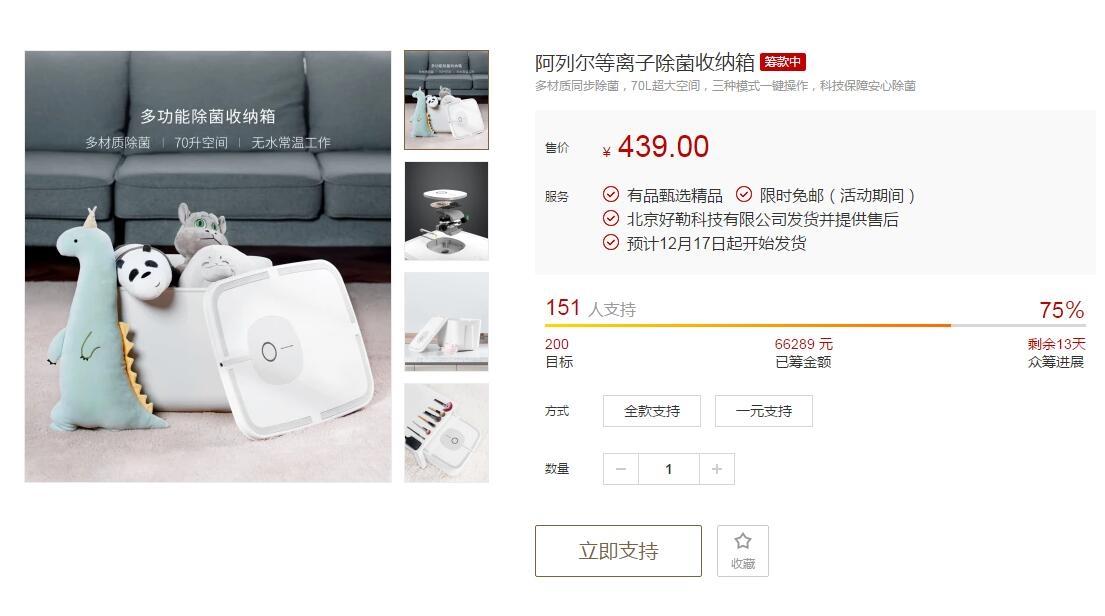 Contenedor esterilización Xiaomi