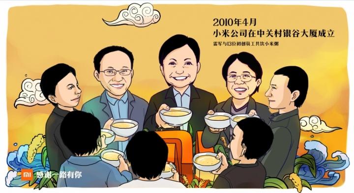 Xiaomi 2010
