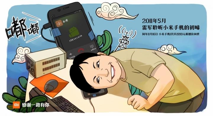 Xiaomi 2011