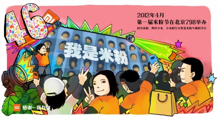 Xiaomi Mi Pop 2012
