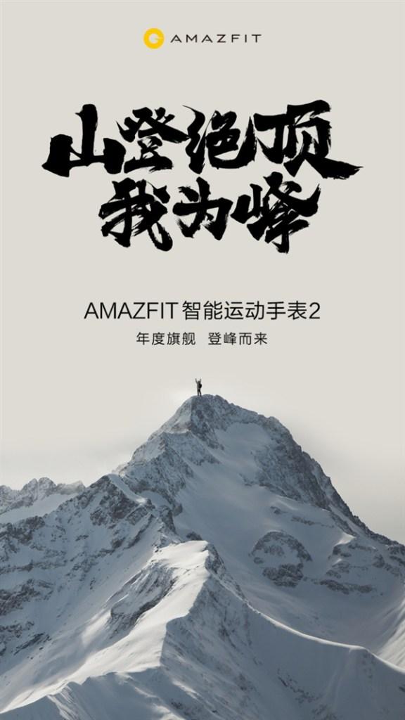 Lanzamiento Xiaomi Huami Amazfit 2