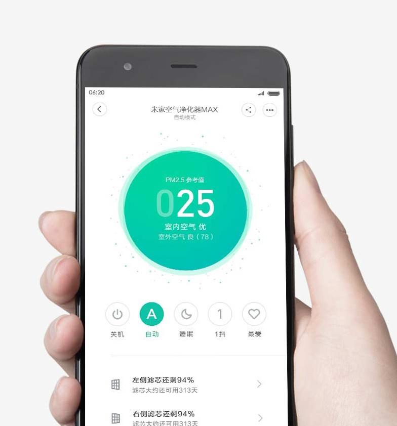 Xiaomi Mi Air Purifier MAX - Aplicación Mi Home