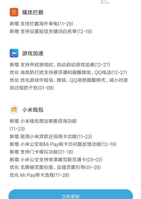 Actualización del Xiaomi Mi MIX 2 a Android 8.0 1
