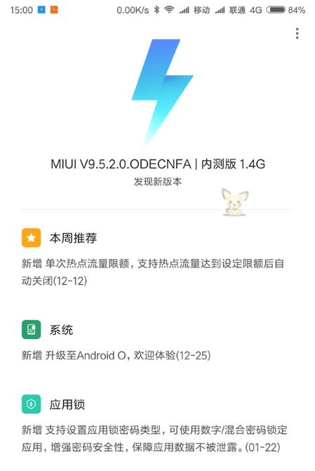 Actualización del Xiaomi Mi MIX 2 a Android 8.0 2