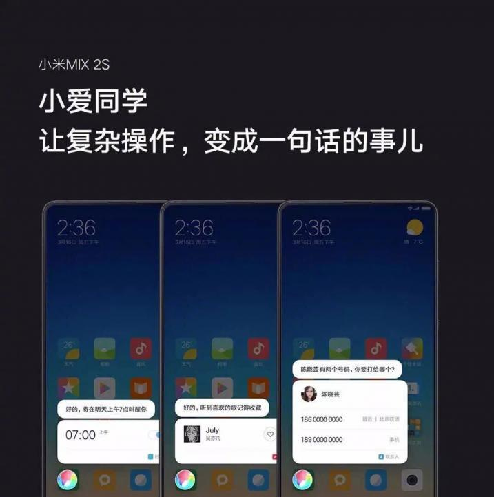 Xiaomi Mi MIX 2S - MIUI 9.5 versión estable