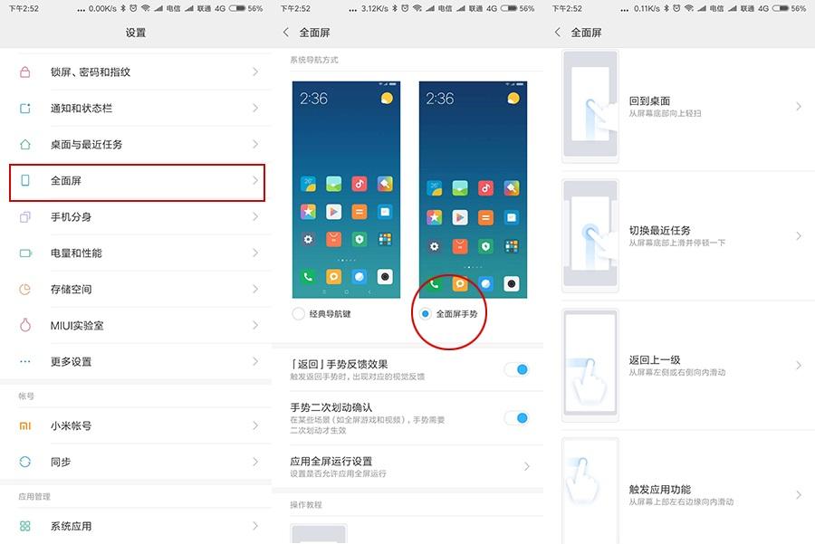 Xiaomi Mi MIX 2S - MIUI 9.5 versión estable: Gestos de pantalla