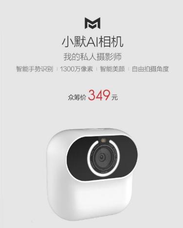 XiaoMo AI precio