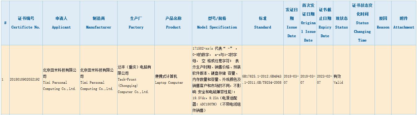 Posible nuevo portátil Mi Notebook Air