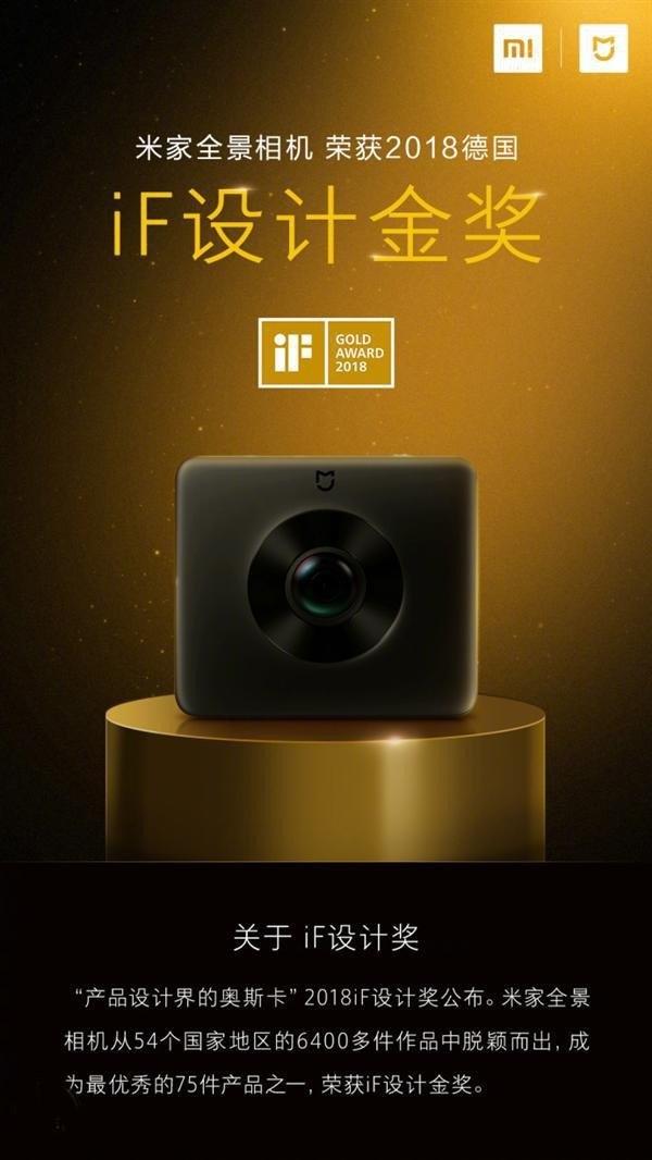 Xiaomi Mijia Mi Sphere premio