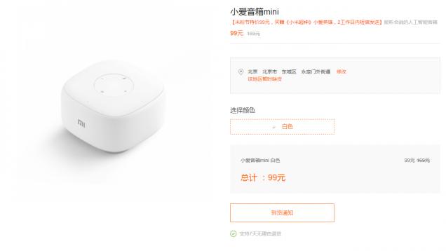 Xiaomi AI Mini Speaker agotado