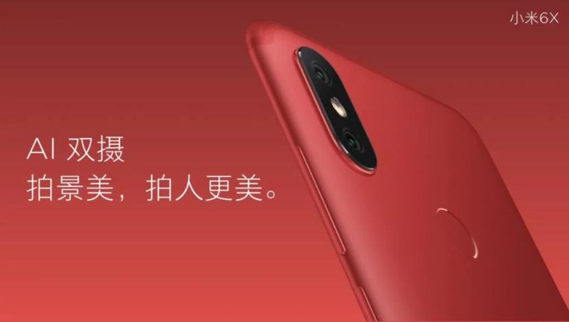 Cámara posterior del Xiaomi Mi 6X