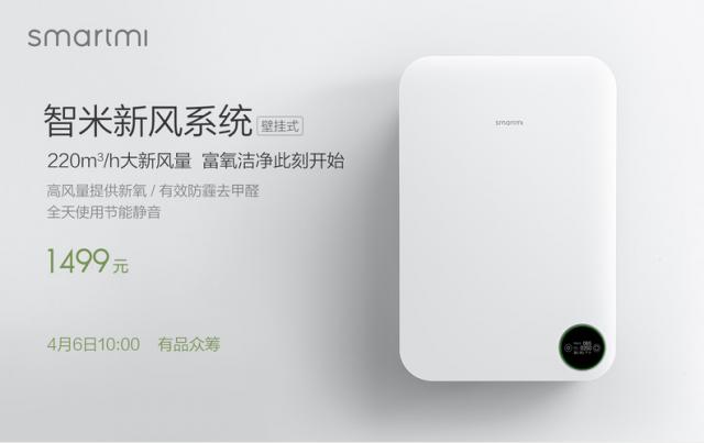 Purificador de aire Xiaomi Zhimi lanzamiento