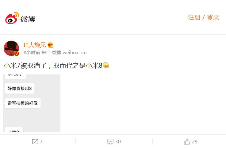 Xiaomi Mi 8 Rumores